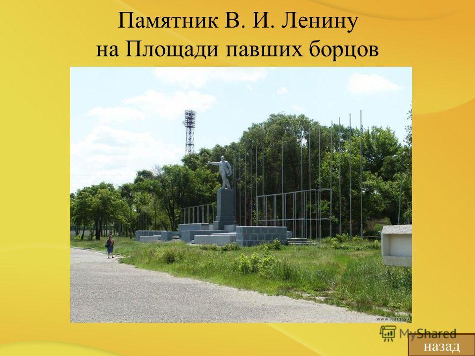 Памятник В. И. Ленину на Площади павших борцов назад