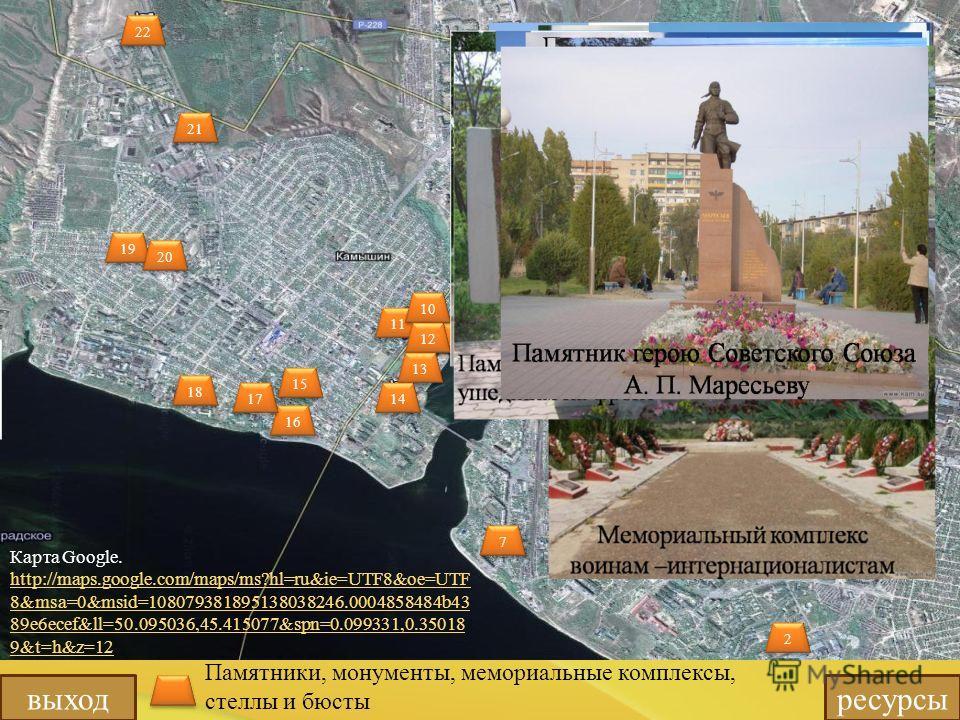 Памятники, монументы, мемориальные комплексы, стеллы и бюсты выходресурсы Карта Google. http://maps.google.com/maps/ms?hl=ru&ie=UTF8&oe=UTF 8&msa=0&msid=108079381895138038246.0004858484b43 89e6ecef&ll=50.095036,45.415077&spn=0.099331,0.35018 9&t=h&z=