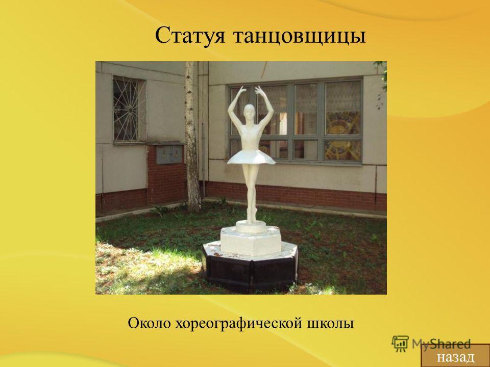 Статуя танцовщицы Около хореографической школы назад