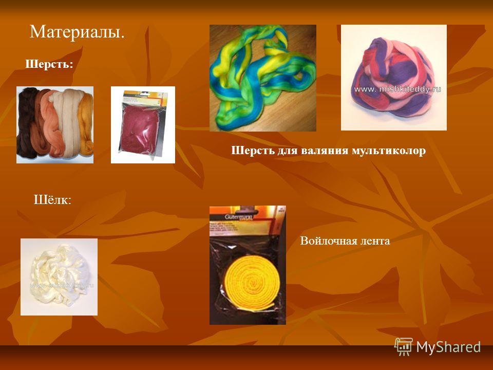 Шерсть для валяния мультиколор Шёлк: Шерсть: Войлочная лента Материалы.
