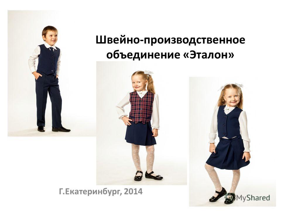 Швейно-производственное объединение «Эталон» Г.Екатеринбург, 2014