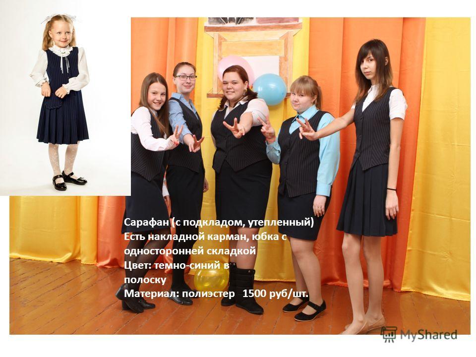 Сарафан (с подкладом, утепленный) Есть накладной карман, юбка с односторонней складкой Цвет: темно-синий в полоску Материал: полиэстер 1500 руб/шт.