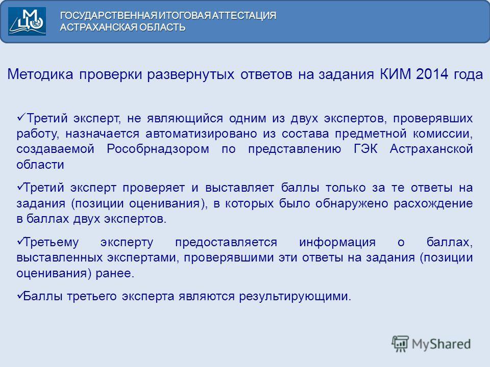 Третий эксперт, не являющийся одним из двух экспертов, проверявших работу, назначается автоматизировано из состава предметной комиссии, создаваемой Рособрнадзором по представлению ГЭК Астраханской области Третий эксперт проверяет и выставляет баллы т