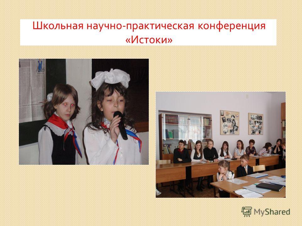 Школьная научно - практическая конференция « Истоки »