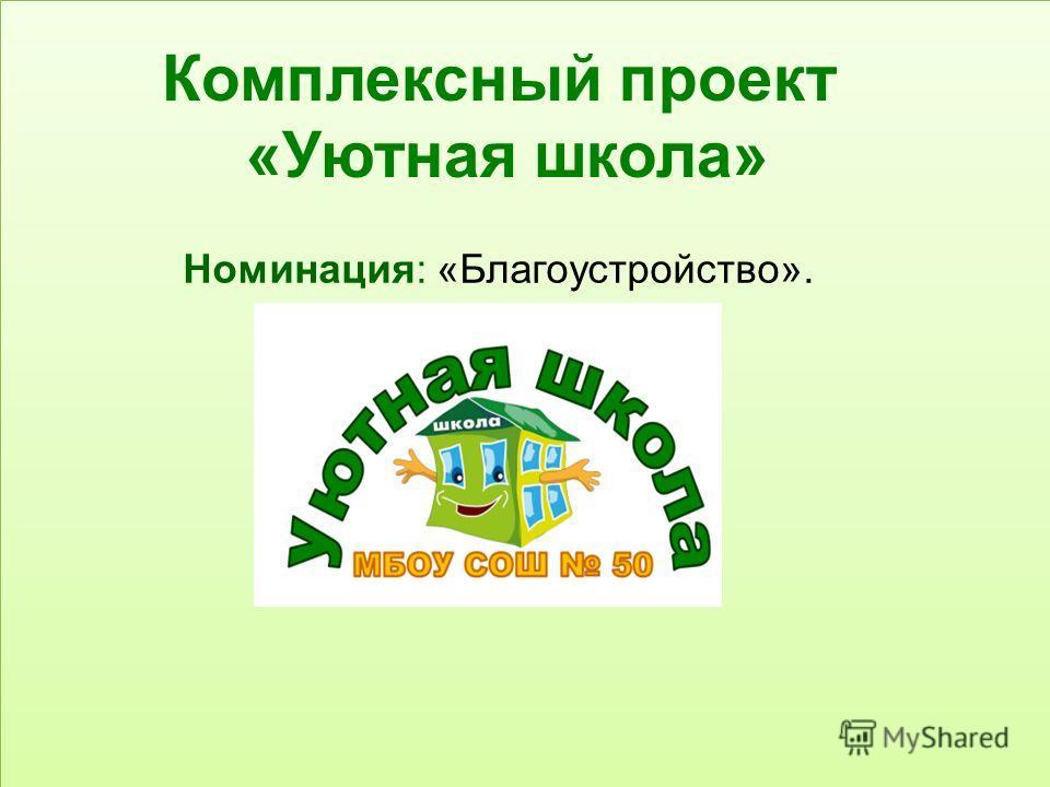 Номинация: «Благоустройство». Комплексный проект «Уютная школа»