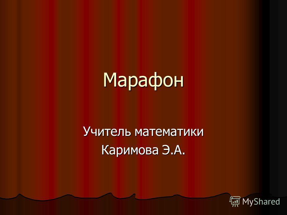 Марафон Учитель математики Каримова Э.А.