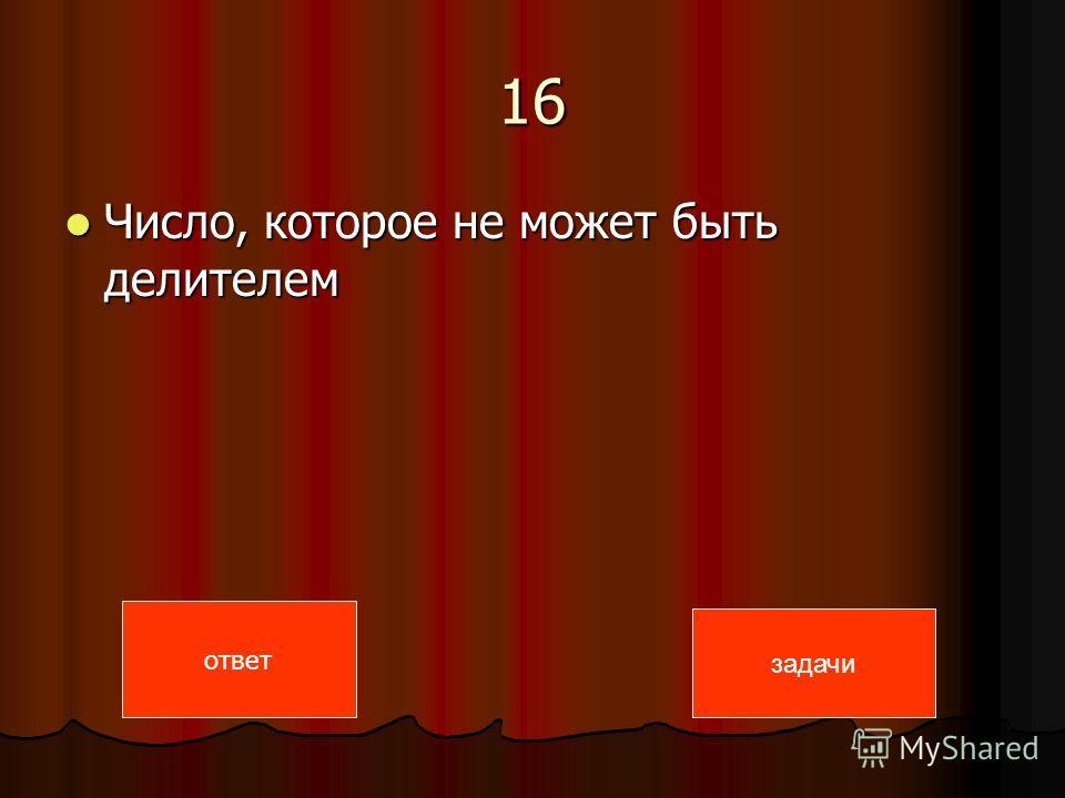 16 Число, которое не может быть делителем Число, которое не может быть делителем ответ задачи