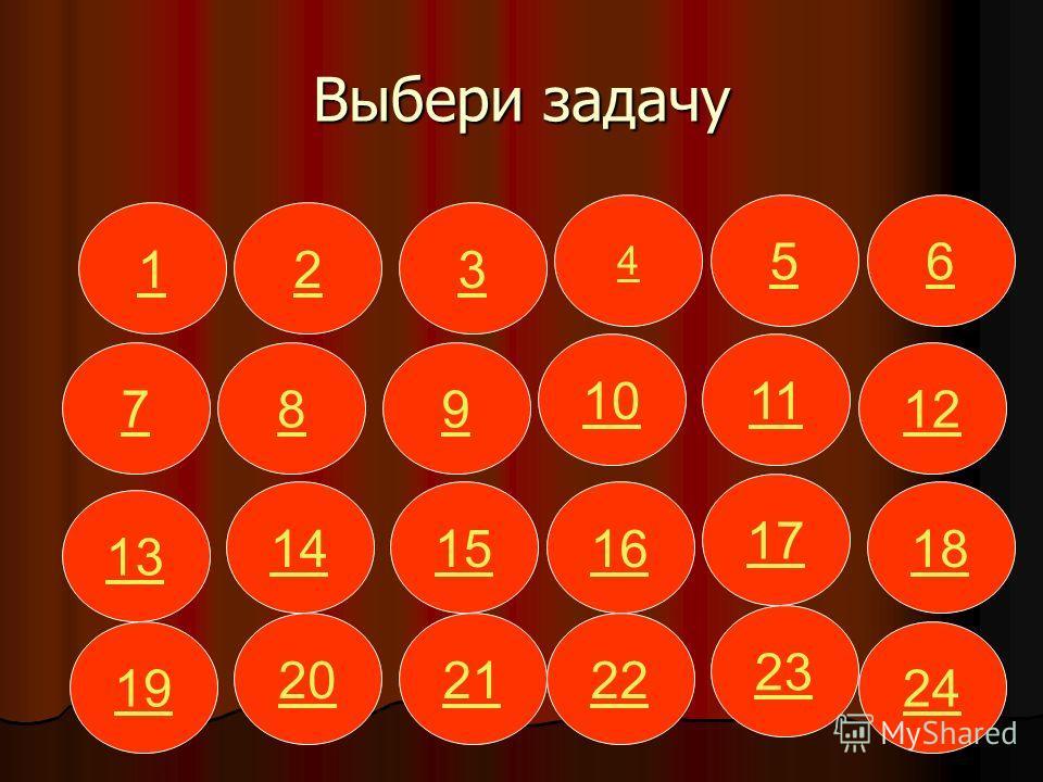 Выбери задачу 12 5 4 3 6 789 1011 12 14 13 17 161518 2120 1924 23 22