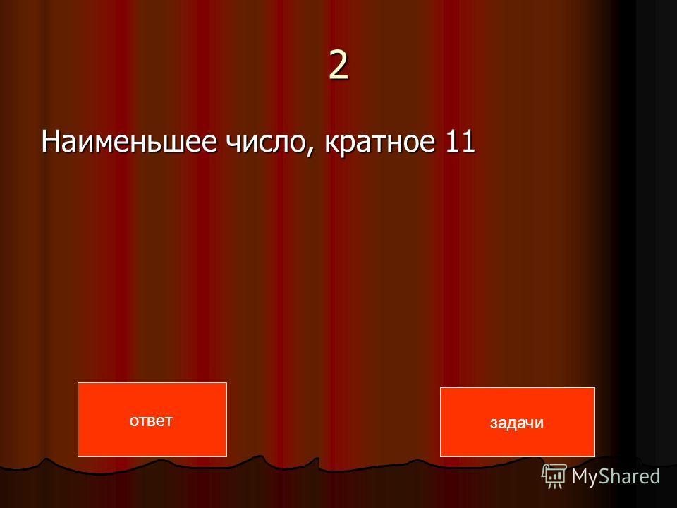2 Наименьшее число, кратное 11 задачи ответ