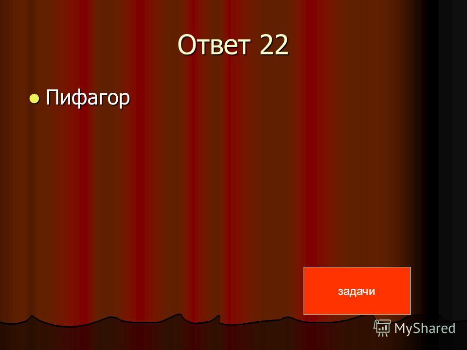Ответ 22 Пифагор Пифагор задачи