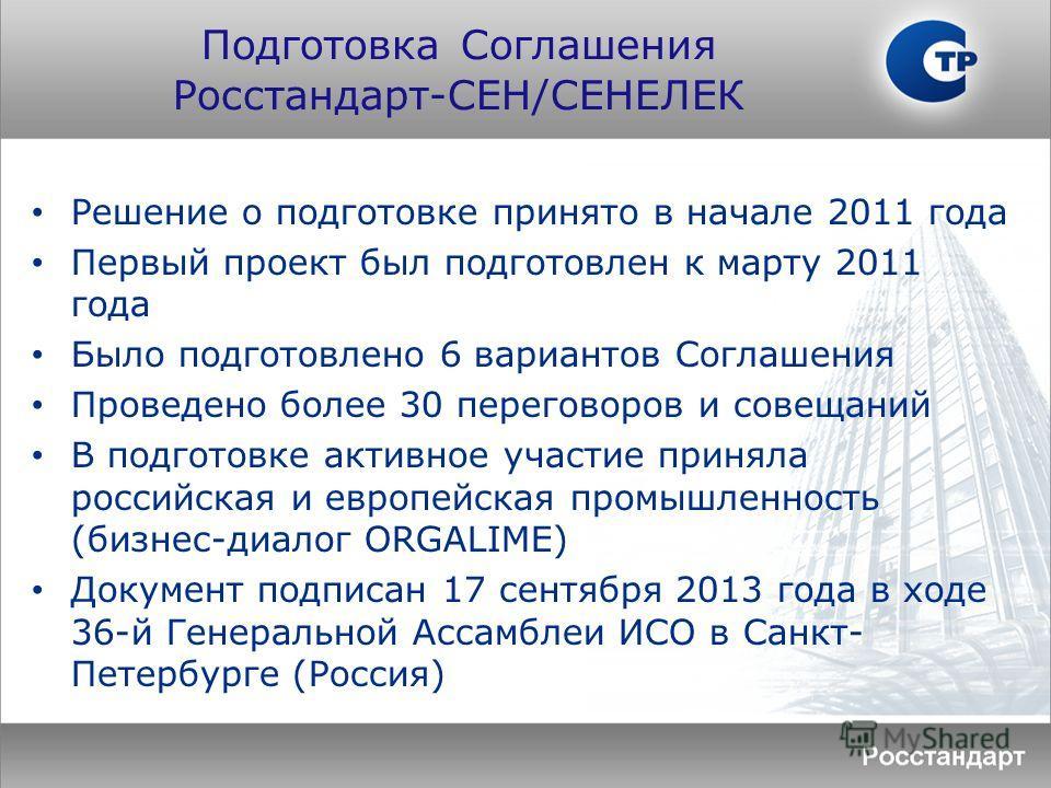 Решение о подготовке принято в начале 2011 года Первый проект был подготовлен к марту 2011 года Было подготовлено 6 вариантов Соглашения Проведено более 30 переговоров и совещаний В подготовке активное участие приняла российская и европейская промышл
