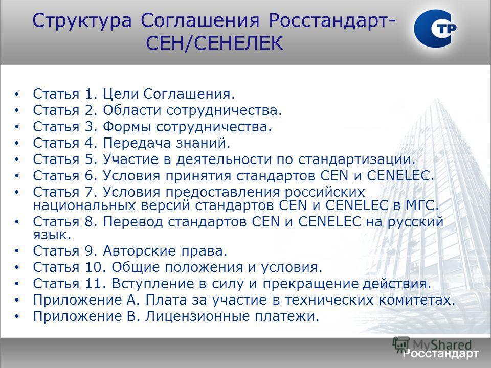 Статья 1. Цели Соглашения. Статья 2. Области сотрудничества. Статья 3. Формы сотрудничества. Статья 4. Передача знаний. Статья 5. Участие в деятельности по стандартизации. Статья 6. Условия принятия стандартов CEN и CENELEC. Статья 7. Условия предост
