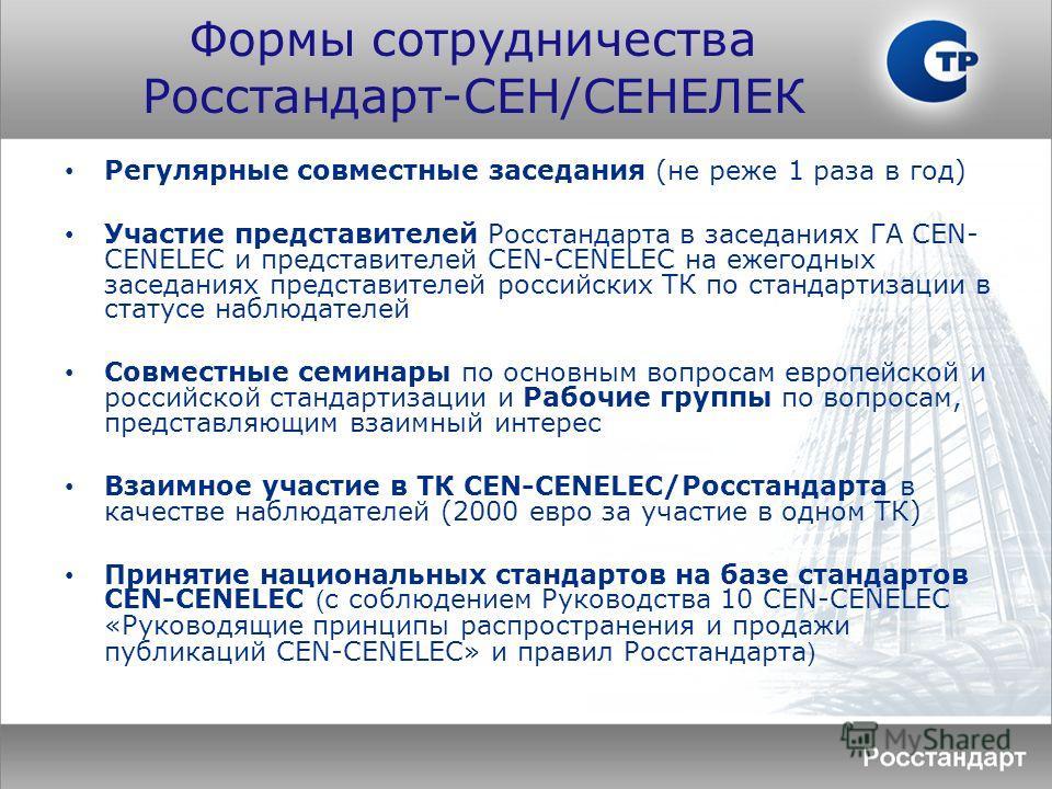 Регулярные совместные заседания (не реже 1 раза в год) Участие представителей Росстандарта в заседаниях ГА CEN- CENELEC и представителей CEN-CENELEC на ежегодных заседаниях представителей российских ТК по стандартизации в статусе наблюдателей Совмест