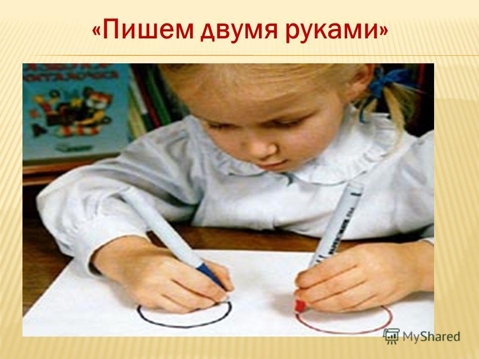 «Пишем двумя руками»