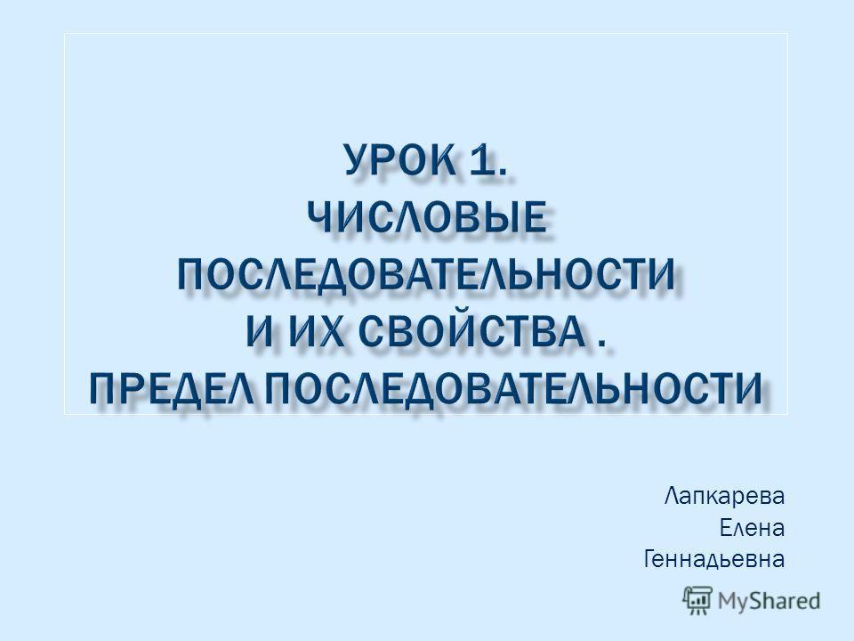 Лапкарева Елена Геннадьевна