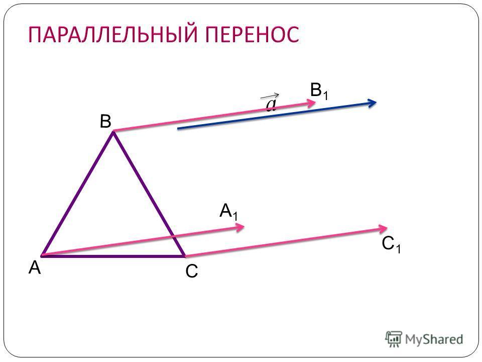 а С1С1 А1А1 В1В1 С А В