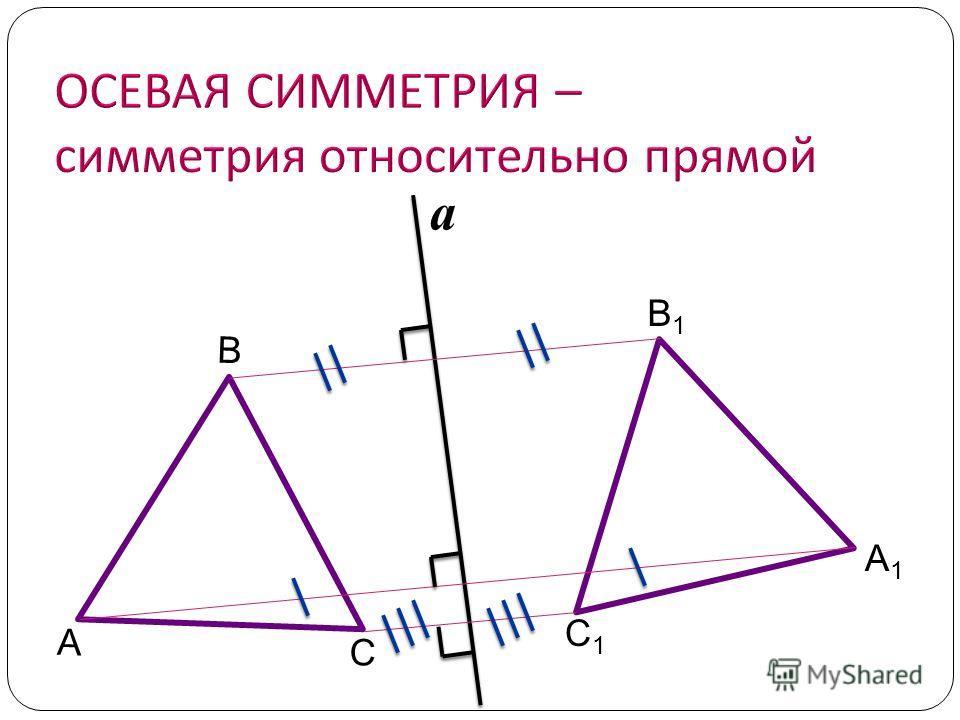 СА В С1С1 А1А1 В1В1 a