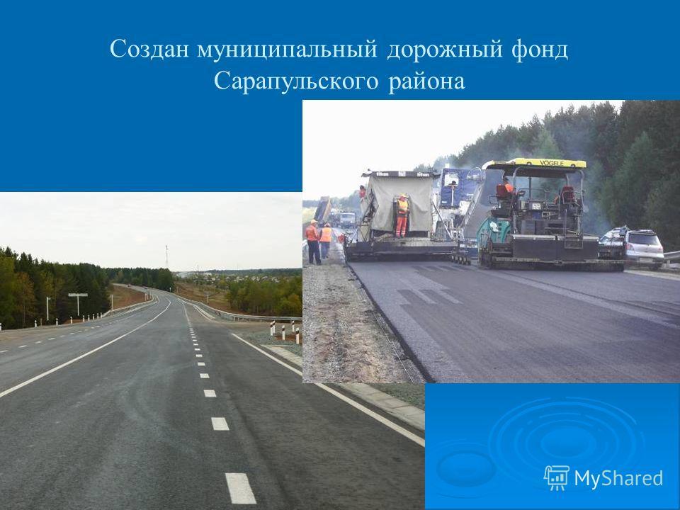 Создан муниципальный дорожный фонд Сарапульского района