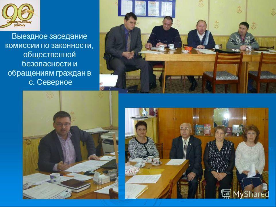 Выездное заседание комиссии по законности, общественной безопасности и обращениям граждан в с. Северное