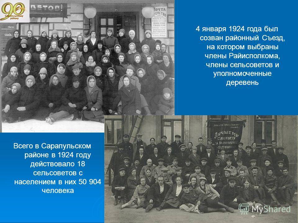 Всего в Сарапульском районе в 1924 году действовало 18 сельсоветов с населением в них 50 904 человека 4 января 1924 года был созван районный Съезд, на котором выбраны члены Райисполкома, члены сельсоветов и уполномоченные деревень