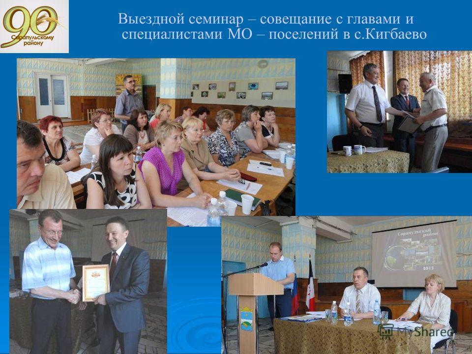 Выездной семинар – совещание с главами и специалистами МО – поселений в с.Кигбаево
