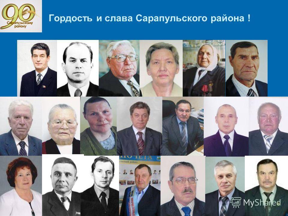 Гордость и слава Сарапульского района !
