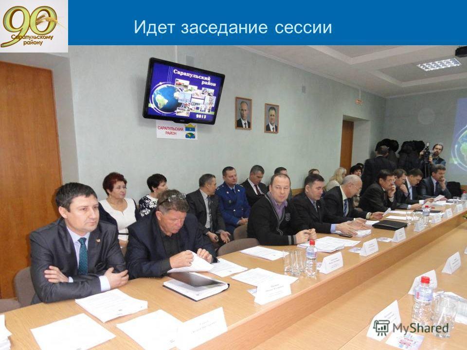 Идет заседание сессии