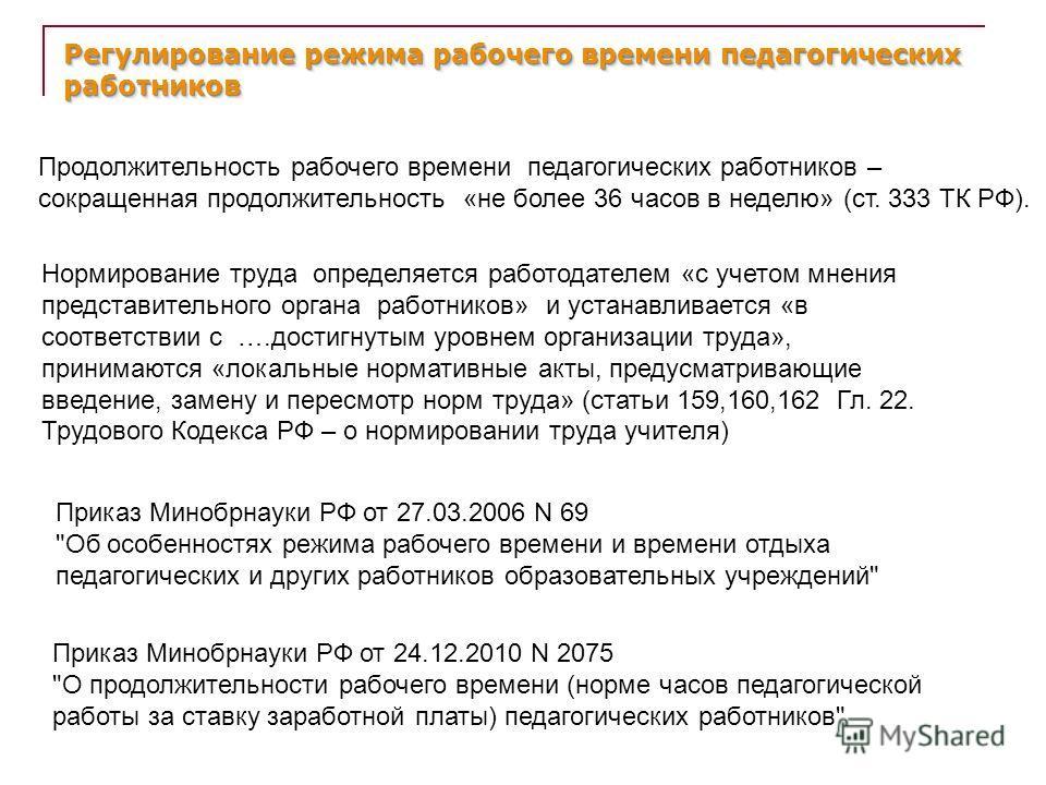 Регулирование режима рабочего времени педагогических работников Приказ Минобрнауки РФ от 27.03.2006 N 69