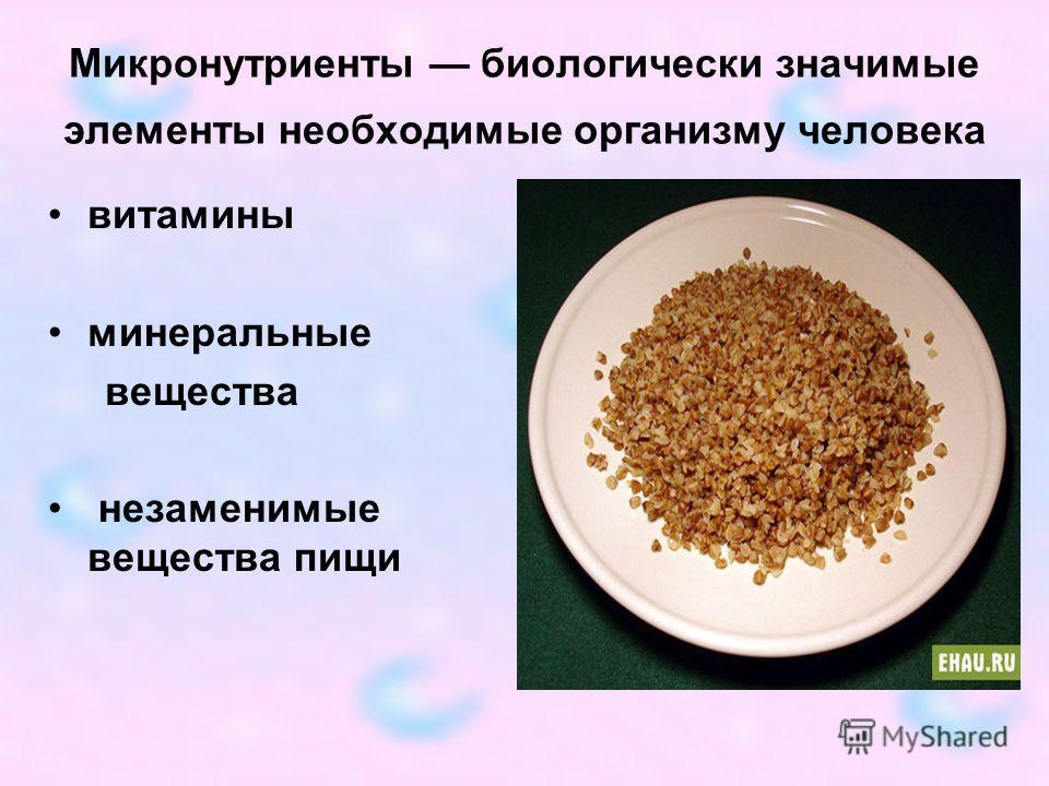 Микронутриенты биологически значимые элементы необходимые организму человека витамины минеральные вещества незаменимые вещества пищи