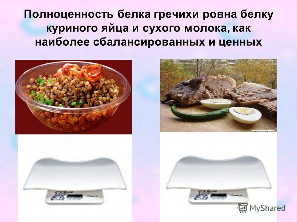 Полноценность белка гречихи ровна белку куриного яйца и сухого молока, как наиболее сбалансированных и ценных