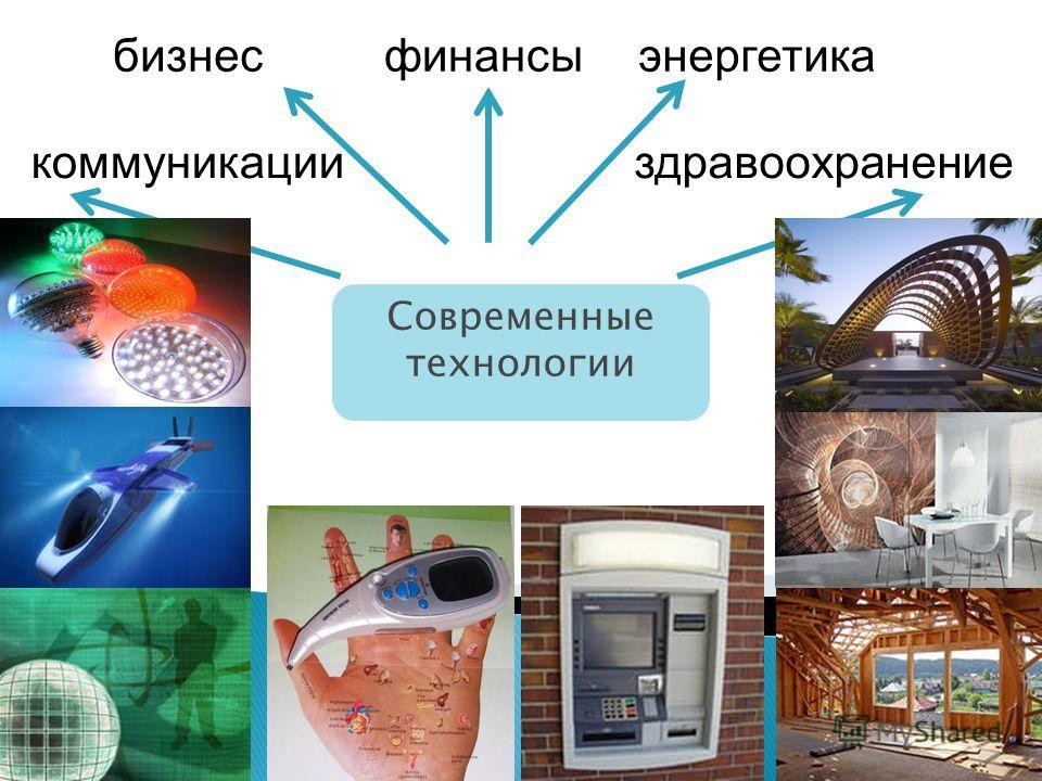 Современные технологии бизнесфинансы коммуникацииздравоохранение энергетика