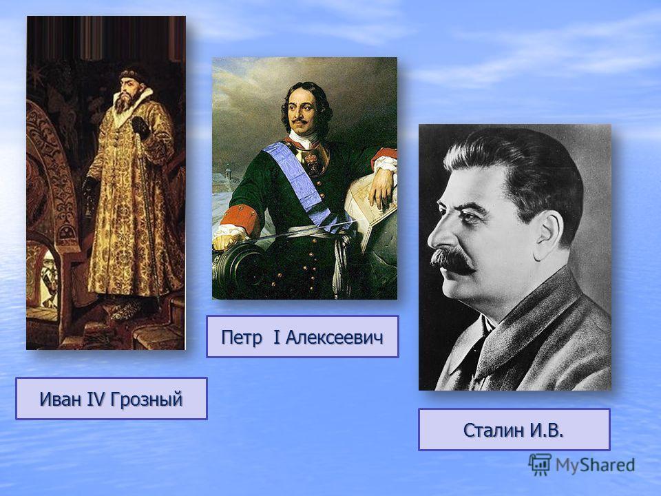 Иван IV Грозный Петр I Алексеевич Сталин И.В.