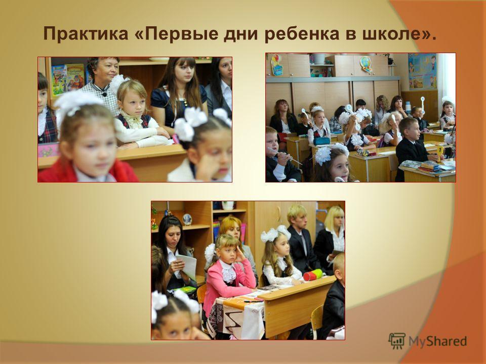 Практика «Первые дни ребенка в школе».