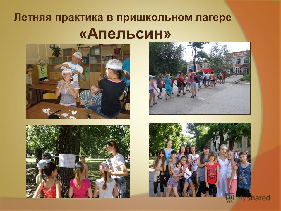 Летняя практика в пришкольном лагере «Апельсин»