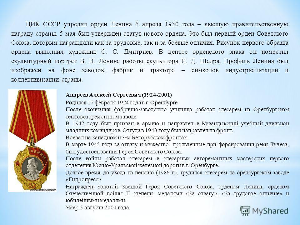 ЦИК СССР учредил орден Ленина 6 апреля 1930 года – высшую правительственную награду страны. 5 мая был утвержден статут нового ордена. Это был первый орден Советского Союза, которым награждали как за трудовые, так и за боевые отличия. Рисунок первого