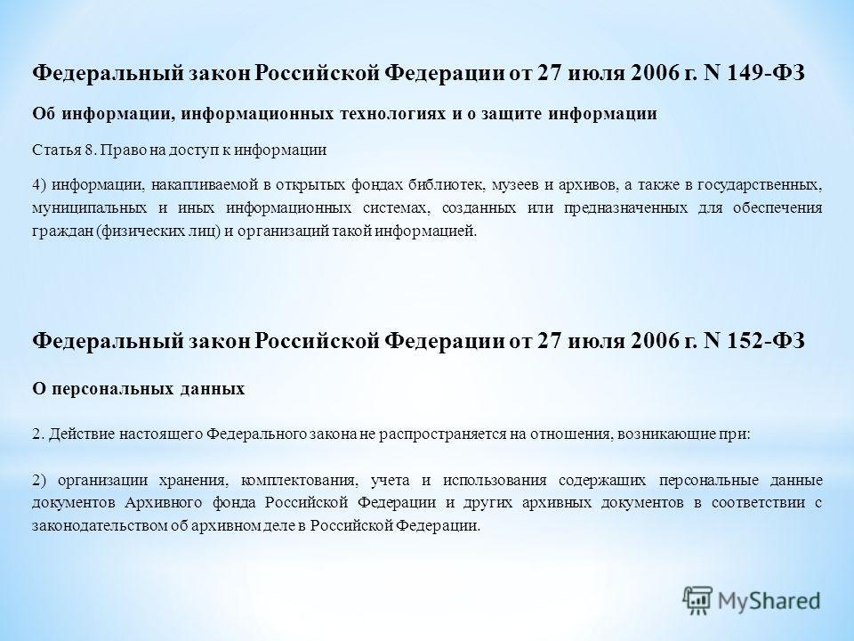 Федеральный закон Российской Федерации от 27 июля 2006 г. N 149-ФЗ Об информации, информационных технологиях и о защите информации Статья 8. Право на доступ к информации 4) информации, накапливаемой в открытых фондах библиотек, музеев и архивов, а та