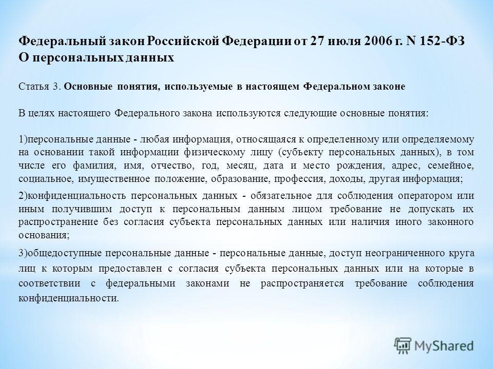 Федеральный закон Российской Федерации от 27 июля 2006 г. N 152-ФЗ О персональных данных Статья 3. Основные понятия, используемые в настоящем Федеральном законе В целях настоящего Федерального закона используются следующие основные понятия: 1)персона