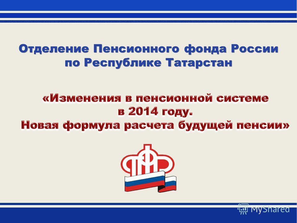 Отделение Пенсионного фонда России по Республике Татарстан Отделение Пенсионного фонда России по Республике Татарстан
