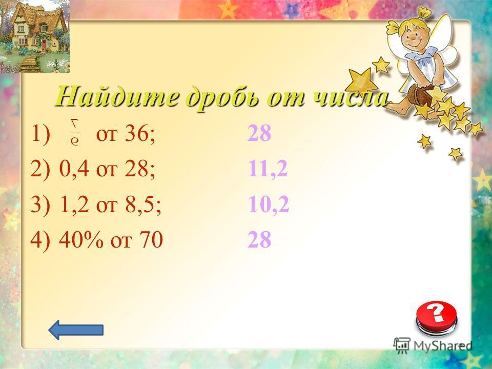 Например: 0,78=0,78*100=78% 2/5=0,4*100=40% Запишите процентами число