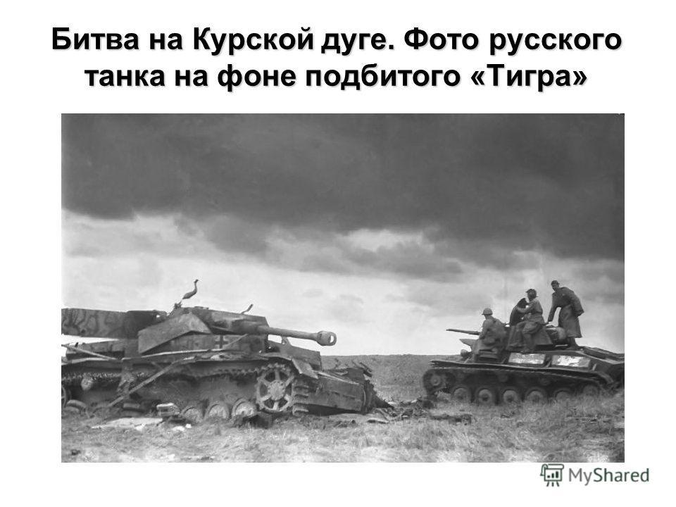 Битва на Курской дуге. Фото русского танка на фоне подбитого «Тигра»