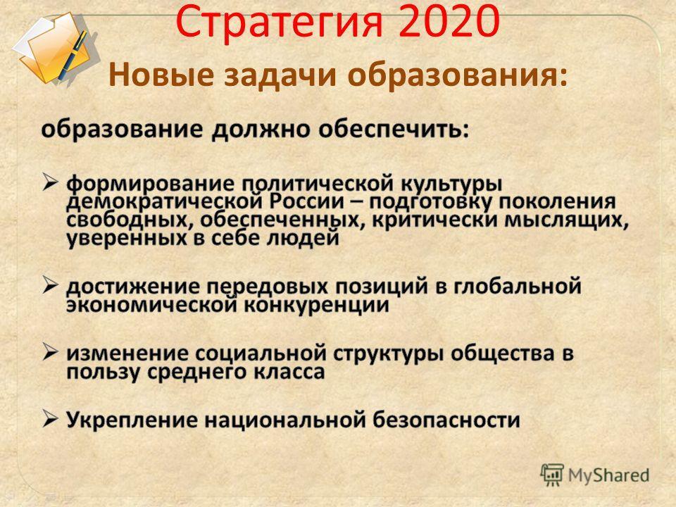 Стратегия 2020 Новые задачи образования: