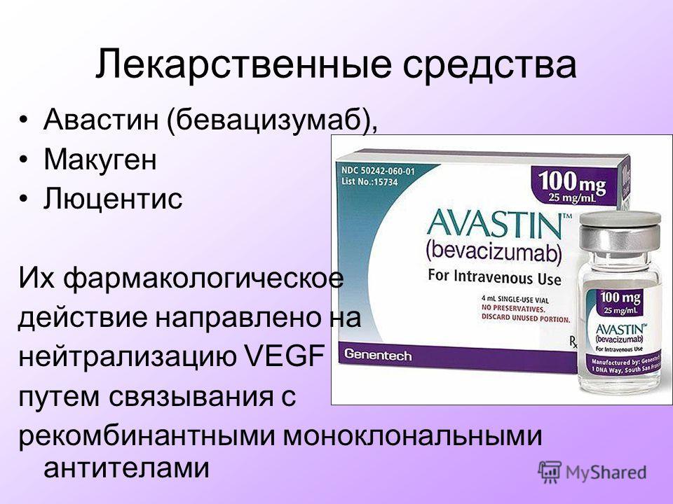 Лекарственные средства Авастин (бевацизумаб), Макуген Люцентис Их фармакологическое действие направлено на нейтрализацию VEGF путем связывания с рекомбинантными моноклональными антителами