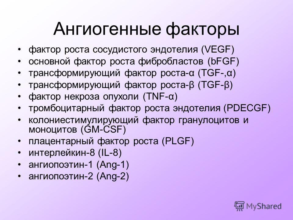 Ангиогенные факторы фактор роста сосудистого эндотелия (VEGF) основной фактор роста фибробластов (bFGF) трансформирующий фактор роста-α (TGF-,α) трансформирующий фактор роста-β (TGF-β) фактор некроза опухоли (TNF-α) тромбоцитарный фактор роста эндоте