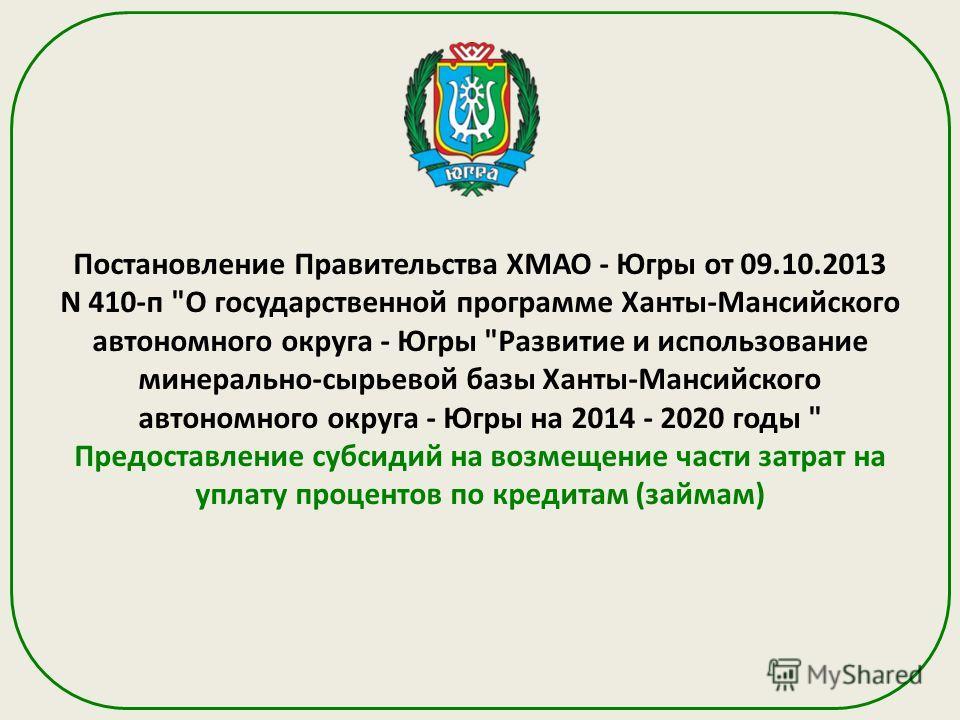 Постановление Правительства ХМАО - Югры от 09.10.2013 N 410-п