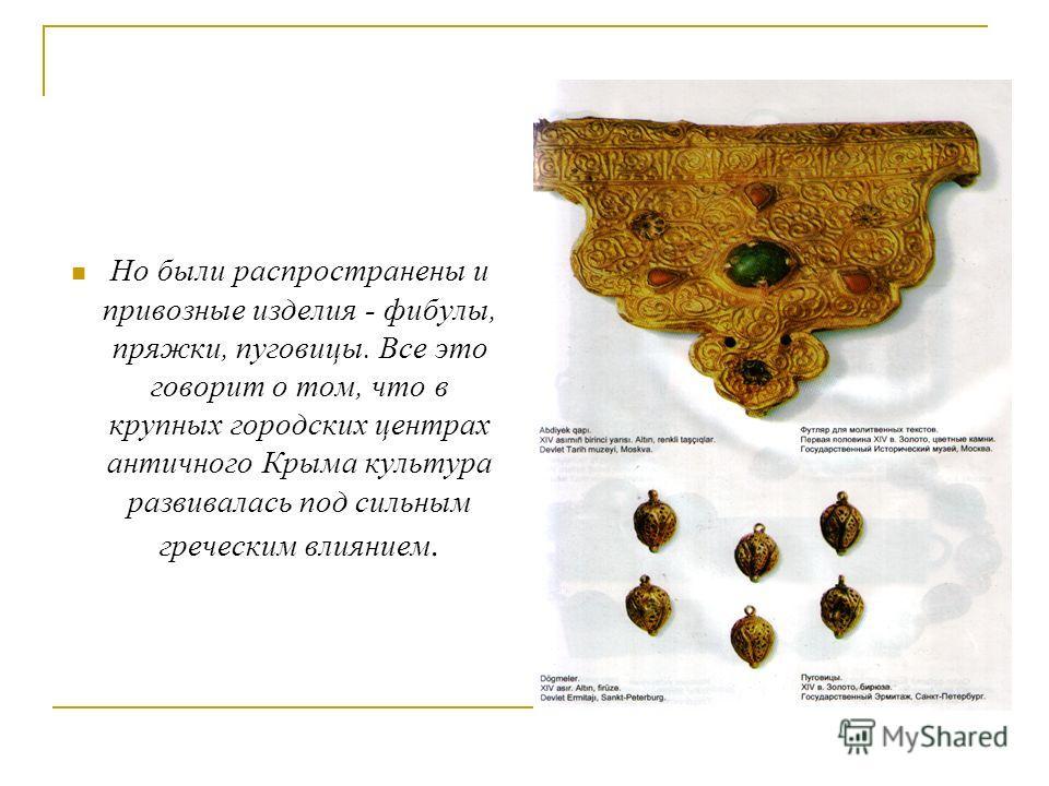 Изделия ювелирного искусства - превосходное художественное серебро, цельнометаллические браслеты из бронзы, железа, браслеты с разомкнутыми концами, оформленными головками стилизованных зверей или змей, перстни, иногда с геммами, испытывают как эллин