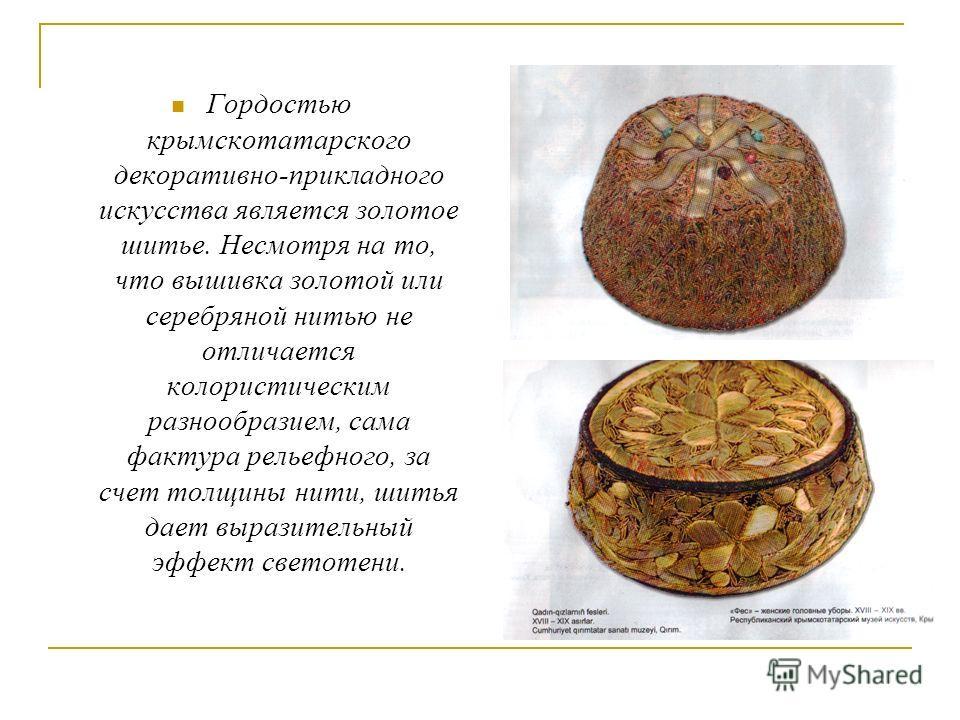 Но были распространены и привозные изделия - фибулы, пряжки, пуговицы. Все это говорит о том, что в крупных городских центрах античного Крыма культура развивалась под сильным греческим влиянием.