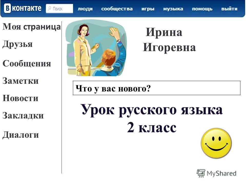 Сообщения Друзья Заметки Новости Моя страница Закладки Диалоги Ирина Игоревна Что у вас нового?
