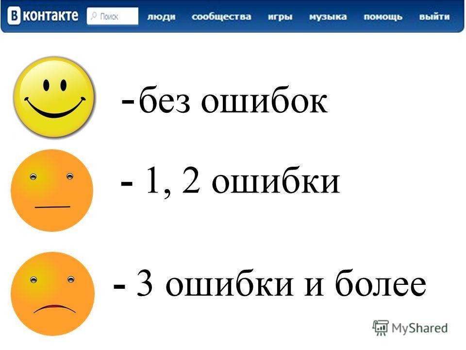 - без ошибок - 1, 2 ошибки - 3 ошибки и более