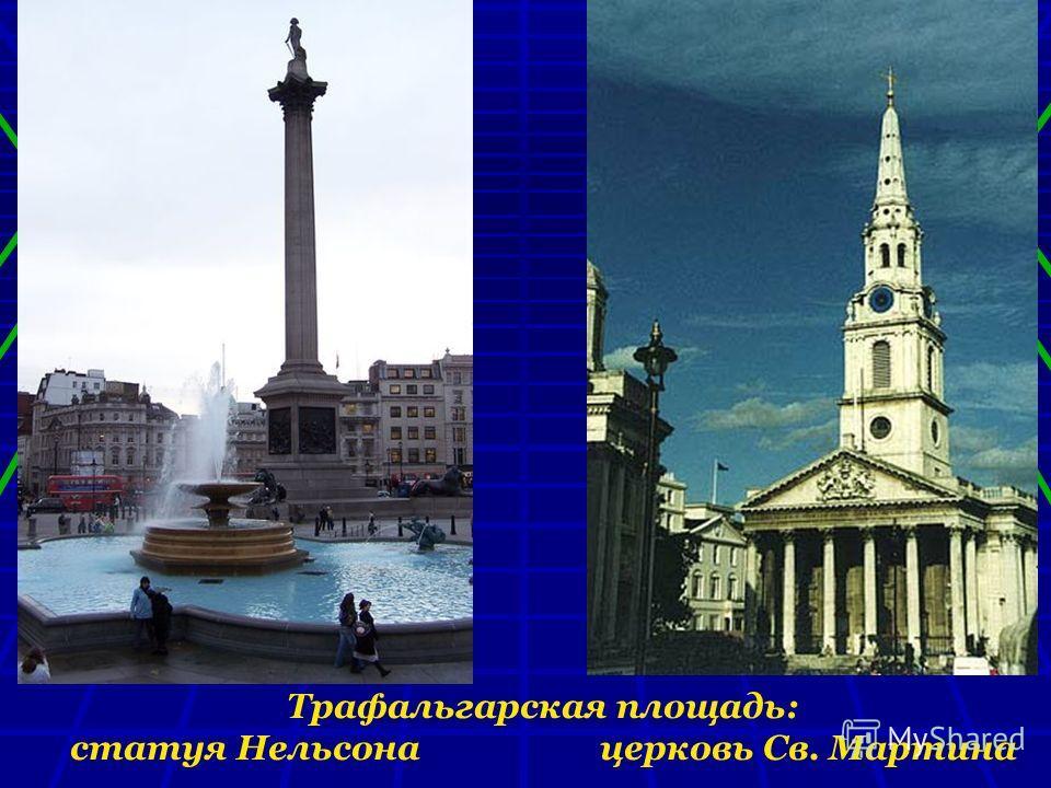 Трафальгарская площадь: статуя Нельсона церковь Св. Мартина