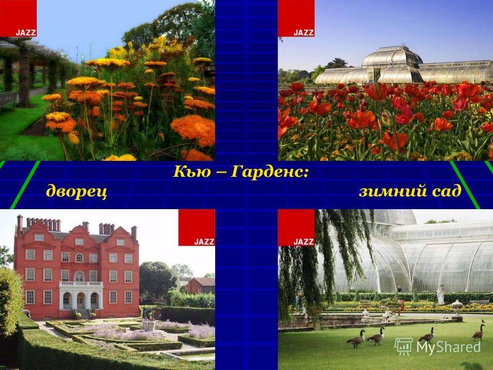 Кью – Гарденс: дворец зимний сад